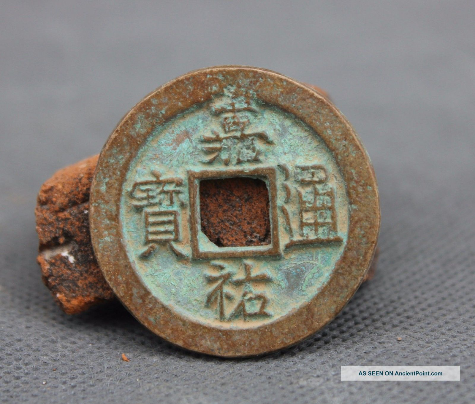 Chinese copper coin