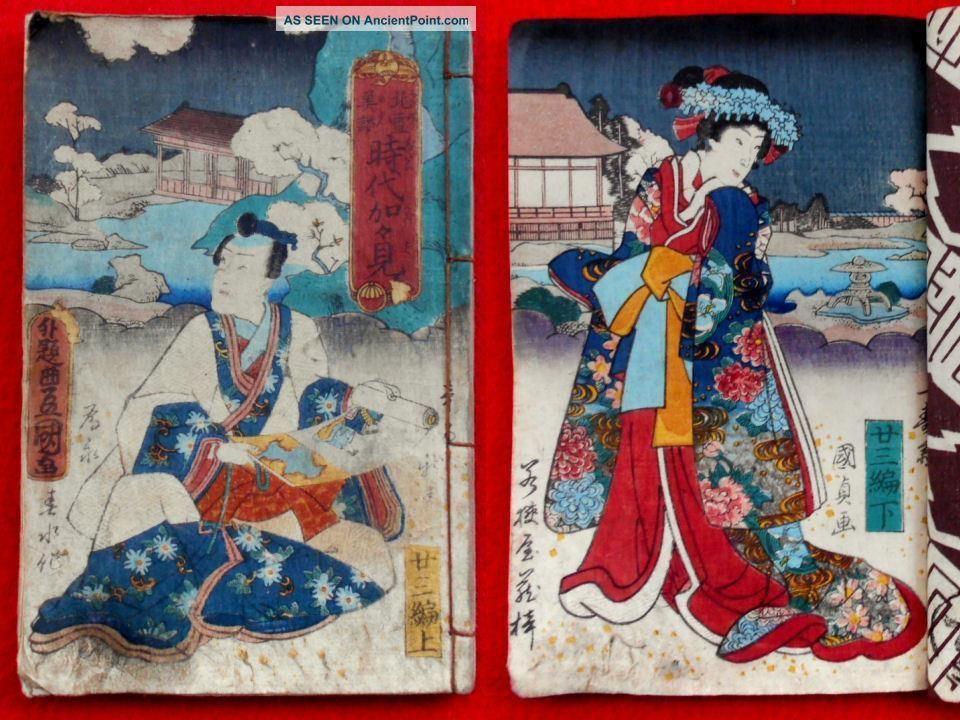 Japanese Woodblock Print Hokusetsu - Bidan Jidai - Kagami Ehon 2 Books 1860s (b11m) Asian photo