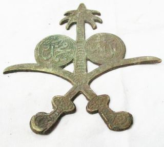 1940 Antique Brass Islamic Car Logo From Saudi Arabia Size 15 Cms photo