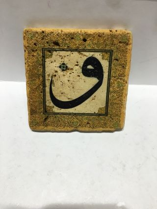 Turkish Marble Natural Stone Ottoman Islamic Calligraphy photo