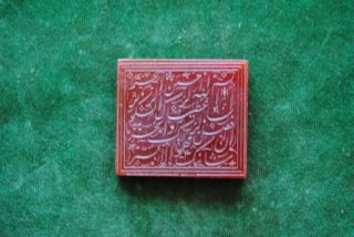 Antique Ottoman Mughal Islamic Carnelian Agate Hakik Pendant Quran Calligraphy photo
