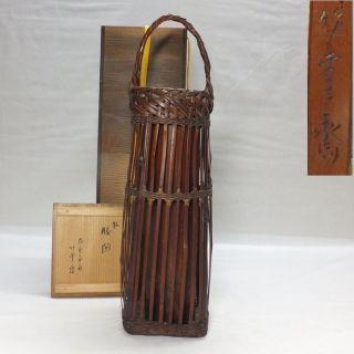 D857: Japanese Bamboo Knitting Basket By Greatest Chikuunsai Tanabe photo