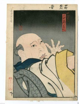 Orig Hirosada Edo Antique Japanese Woodblock Print Kabuki Ukiyoe - Yoichibee photo