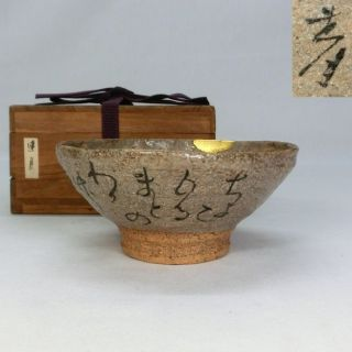 F330: Japanese Pottery Ware Tea Bowl With Poetry By Great Rengetsu Otagaki. photo