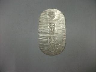 The Coin Koban Of Japan Of Virgin Silver.  Iwami - Silver - Mine.  33.  3g/ 1.  17oz. photo
