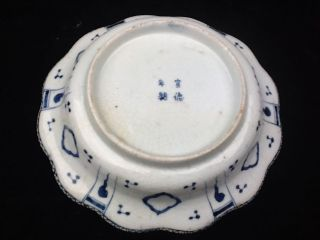 Chinese Blue White Chinaware Ming Dynasty Xuande 宣德年制 Mark photo
