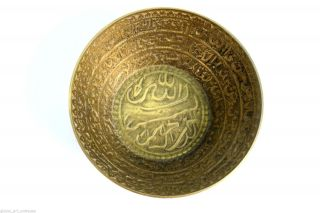 Antique Featuring Holy Islamic Calligraphy Brass Bowl Collectible.  G3 - 37 photo