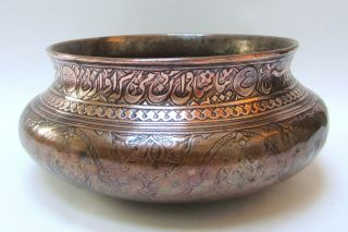 17th C Persian Safavid Copper Bowl - Signed &dated:1636 - Islamic/middle East photo