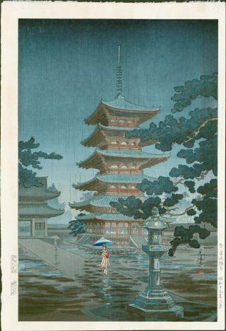 Tsuchiya Koitsu Japanese Woodblock Print - Rain Nara Pagoda 1938 ($0.  99 Start) photo