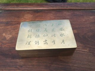 Chinese 19th Century Paktong Brass Ink Box Decorated With Calligraphy photo
