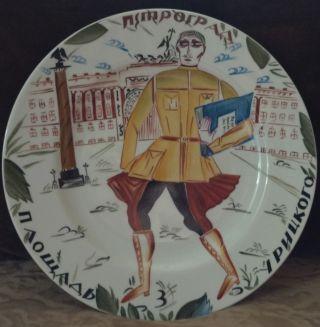 Rare Old Ussr Soviet Russian Propaganda Porcelain Plate Dish Lfz Lomonosov 1920 photo