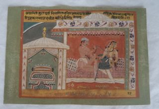 19th Century C1850 India / Rajput Manuscript Painting Courting Couple photo