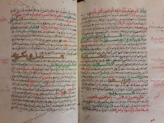Manuscript Islamic Marrocan Sciences Anahewe Wa The Language. photo