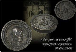 A Coin Loh Max,  Lp Toa,  Wat Phradhoochimplee,  Thailand,  Generation Frist,  B.  E.  2521 photo