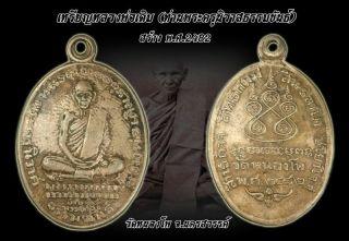 A Coin Is Lp Derm,  Wat Nhongphro,  Thailand,  Copper,  B.  E.  2482,  Thai Amulet. photo