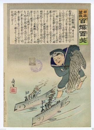 Orig Kiyochika Japanese Woodblock Print - Hyakusen Hyakusho 15 Chemulpo Bay photo