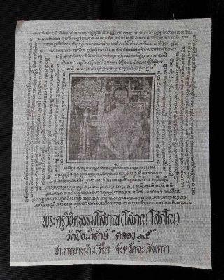 Maha Payan Lp Sopon Wat Buengnamrak Good Trade Portection Real Cloth Thai Amulet photo