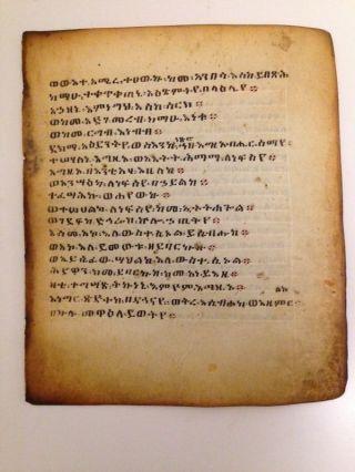Ethiopia: One Very Old Rare Ethiopian Coptic Geez Manuscript Leaf. photo