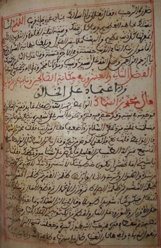 Manuscript Islamic Maroccan Sciences Tadekire Wa Rakaék. photo