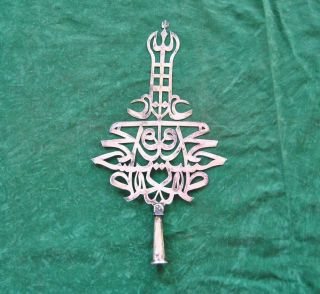 Rare Ottoman Turkish Persian Islamic Brass Alam Standard Insignia Finial Alem photo