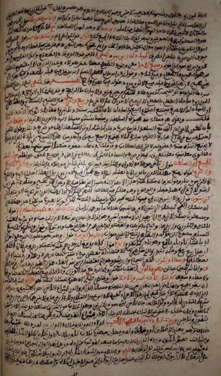 Manuscript Islamic Maroccan Sciences Al Fiqhb (kitab Alboyour) Daté 1023 Ah. photo