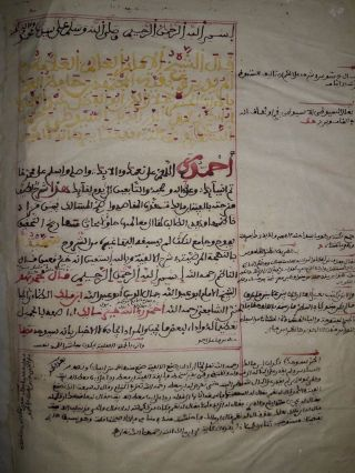 Manuscript Islamic Marrocan Sciences Al Kalam Wa Balara Daté 1094 Ah. photo