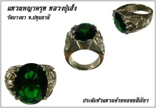 A Ring Garuda,  Generation Frist,  Lp Seng,  Wat Bangna,  Thailand,  Size 8,  Thai Amulet. photo