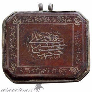Museum Quality Circa 500 Ad Islamic Silver Pendant With Islamic Inscription photo