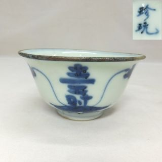 E758: Real Old Chinese Porcelain Ware Tea Cup Wih Fukurin In Qing Dynasty. photo