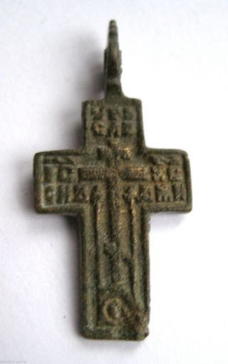 Circa.  1600 - 1700 A.  D Ae Bronze Ecclesiastical Cross Pendant photo