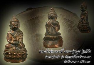 Phragring Chakkapat,  Lp Mhun,  Wat Banjan,  Have Code,  B.  E.  2545,  Thai Buddha Amulet photo