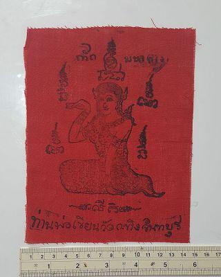 Pa - Yan Nang Kwang Maharab Lp Khean Wat Krathing Good Trade Cloth Amulets photo