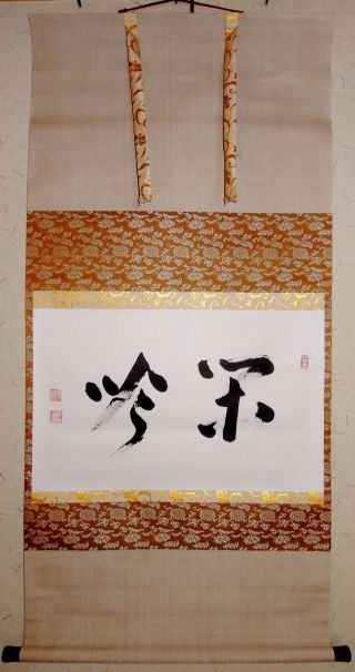 Jpanese Hanging Scroll Calligraphy Kakejiku Tea Ceremony photo