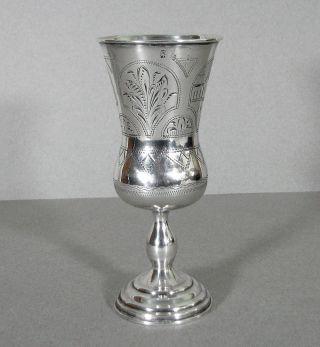 Russian 84 Silver Wine Cup Goblet Antique photo