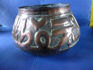 Antique Islamic / Persian Copper Bowl With Arabic Script photo