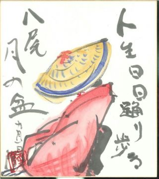 Ys829 Shikishi Paper Calligraphy Kimono Japanese Art Painting Nihonga Geijyutu photo