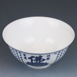 Chinese Porcelain Hand - Painted Buddhist Scriptures Bowl W Qianlong Mark G511 photo