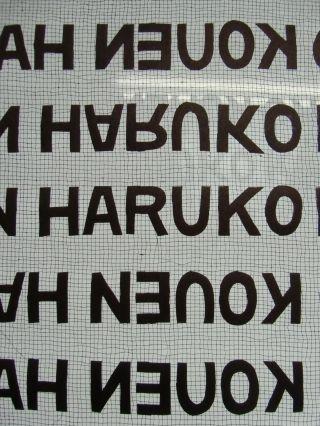 H74 Japanese Katagami Long Kimono Stencil Meiji Letters Haruko Kouen Katazome photo