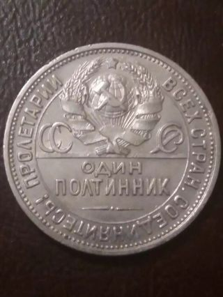 50 Kopeks (one Poltinnik) 1924 Russia - Ussr Old Silver Coin The Reign Of Stalin photo