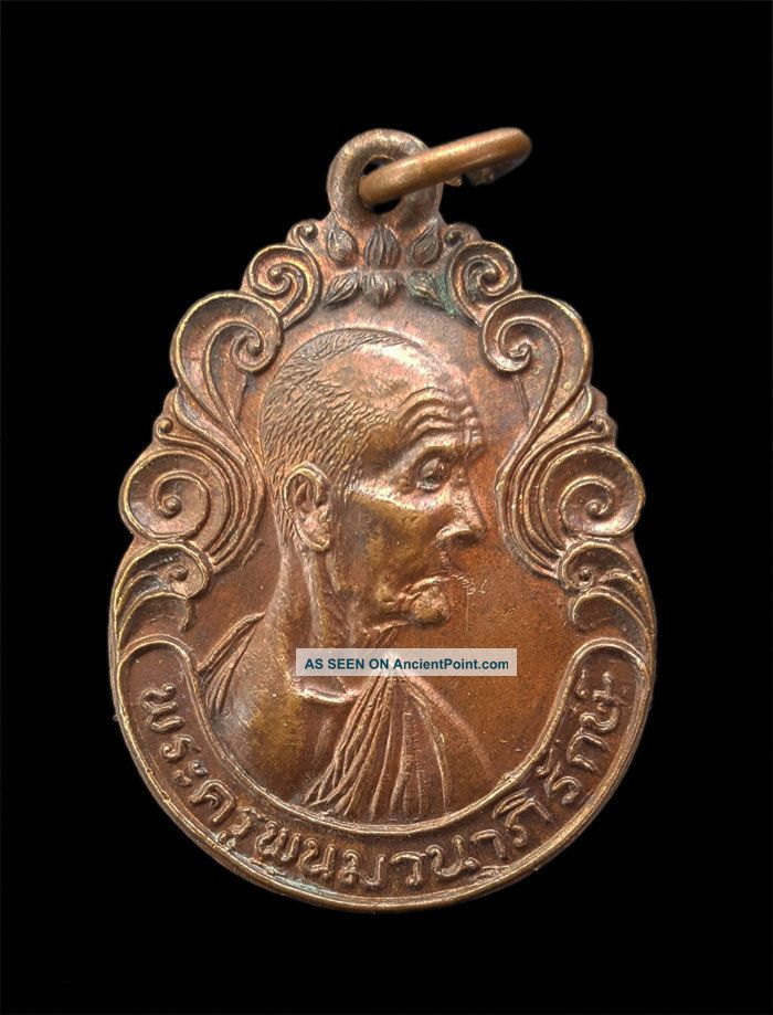 Phrakru Panompanapirux Wat Panomwan Korat 2525 Copper Powerful Coin Thai Amulet Amulets photo