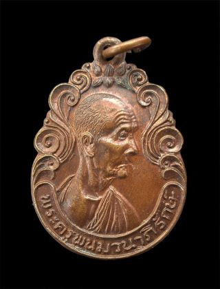 Phrakru Panompanapirux Wat Panomwan Korat 2525 Copper Powerful Coin Thai Amulet photo
