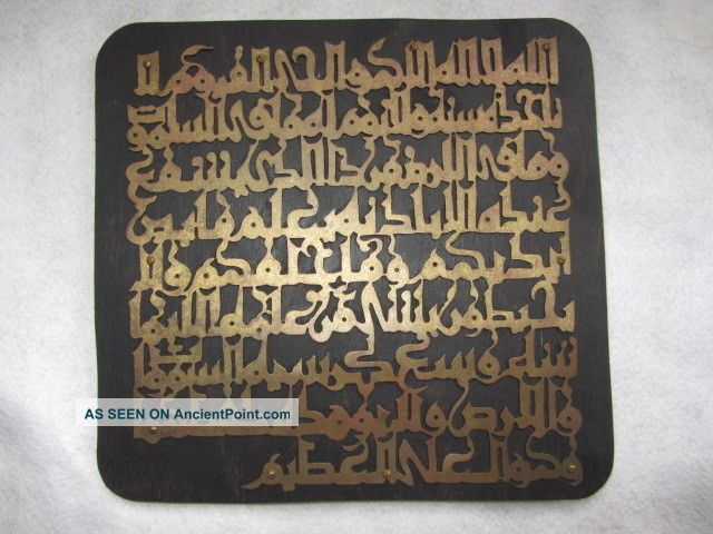 Vintage Islamic Arabic Cufic Calligraphy Prayer In Brass On Wood Middle East photo