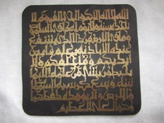 Vintage Islamic Arabic Cufic Calligraphy Prayer In Brass On Wood photo