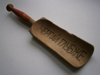 Russia Scoopula Scoop Dip Deep Wood Carving Very Old Russian Humour Text ЧЕРПАЙ photo