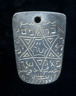 Morocco - Judaica - Silver Protective Pendant Plate Engraved On Both Sides - photo