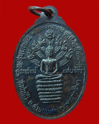 Saoha Koon Sub Seanlan Lp Koon Parisutho Wat Banrai 2539 Copper Thai Amulet photo