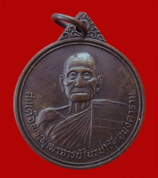 Somdej Phra Putdhachan Noum Wat Anong 2523 Copper Coin Thai Amulet photo