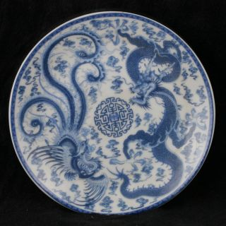 Blue And White Porcelain Hand - Painted Dragon & Phoenix Plate W Qianlong Mark photo