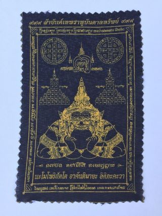 Buddha Antiques Cloth Pha Yan Statue Giant Yant Fabric Thai Amulet Rahu Deity photo