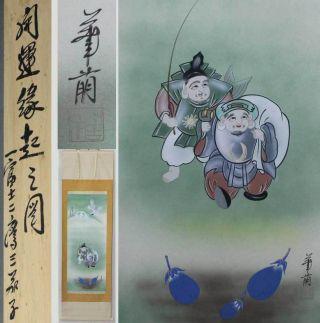 Japanese Vintage Hanging Scroll Luck Afternoon Fuji Hawk Eggplant Handwriting photo